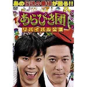 『あらびき団 リバイバル公演 初回限定BOX 』