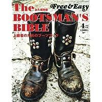 The BOOTSMAN'S BIBLE 2011年号 小さい表紙画像