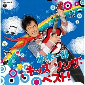 水木一郎のキッズソングベスト
