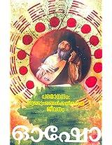 Paramanandham: Sukha Dukhangalkku Atheethamaya Jeevanam