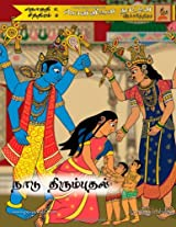 The Home-Coming (Tamil Edition): The Legend of Ponnivala [Tamil Series 2, Book 3]: Volume 16