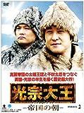 [DVD]���@�剤-�鍑�̒�- DVD-BOX 2