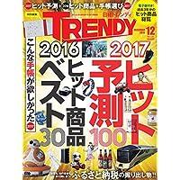 日経トレンディ 2016年12月号 小さい表紙画像