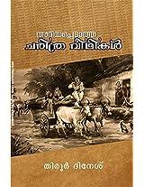 Aryappedatha Charithra Vidhikal