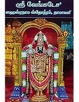 Sri Venkatesha Sahasranama Stotram (Tamil)