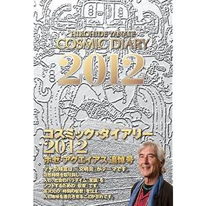 コズミック・ダイアリー2012 ホゼ・アグエイアス追悼号