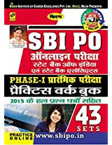 SBI PO Online Exam Phase-I Preliminary Exam Practice Work Book (Hindi) Medium (With Cd)