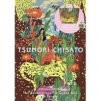 TSUMORI CHISATO 2017 ‐ SPRING & SUMMER 小さい表紙画像