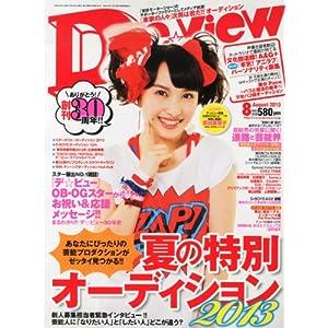 De・View (デ・ビュー) 2013年 08月号 [雑誌]
