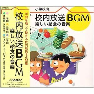 校内放送BGM~楽しい給食の音楽~