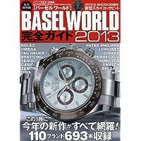 腕時計王 別冊 2013年バーゼルワールド 小さい表紙画像