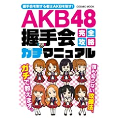 AKB48SUK`}jA ((COSMIC MOOK))