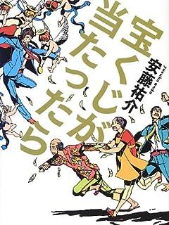 ドリームジャンボ宝くじ当せん5原則 厳選売り場60 vol.1