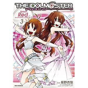 アイドルマスターSplash Red forディアリースター (3)