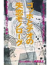 gogh to teo no situren monologue (artists love series)