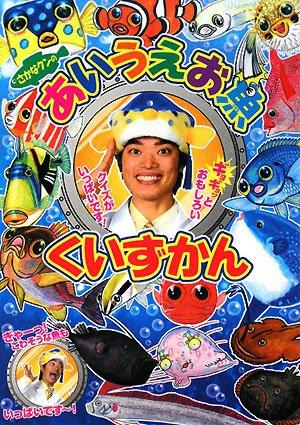 【あまちゃん】ギョギョギョ〜!さかなクンが本人役でアキがアシスタント出演する教育番組に出演へ