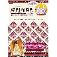 MALAIKA 2013 ‐ SUMMER 小さい表紙画像