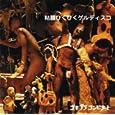 粘膜ひくひくゲルディスコ ゴキブリコンビナート (CD2003)Original recording