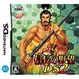 信長の野望DS 2 コーエー (Video Game2008) (Nintendo DS)