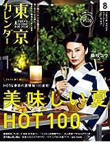 Tokyo Calendar 2014 AUG (TokyoCalendar)