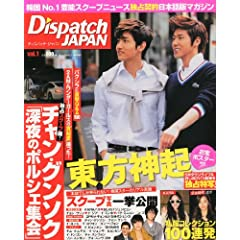 Dispatch JAPAN (fBXpb`Wp) 2012N 4/1 [G]