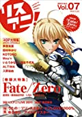 リスアニ!Vol.7の表紙が公開、巻頭特集は「Fate/Zero」