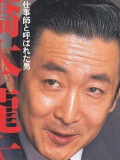永田町謀略録「政治家の殺し方」 第2回 橋本龍太郎(元首相) vol.2