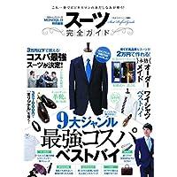 スーツ完全ガイド 2015年発売号 小さい表紙画像