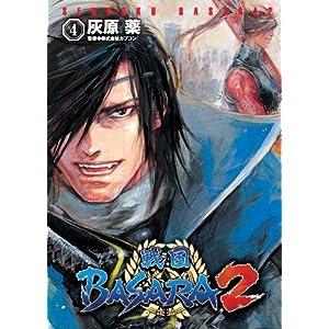 戦国BASARA2 4 (電撃コミックス) [コミック]
