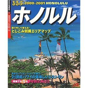 るるぶホノルル ('00~'01) (るるぶ情報版)