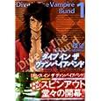 ダイブインザヴァンパイアバンド 1 (MFコミックス フラッパーシリーズ) 環 望 (2010/1/23)