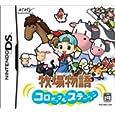 牧場物語 コロボックルステーション マーベラスインタラクティブ (Video Game2005) (Nintendo DS)
