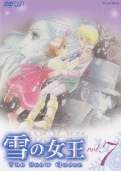 雪の女王 Vol.7 [DVD]