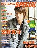 宮野真守が飾っている「Pick-up Voice」増刊号の表紙が公開
