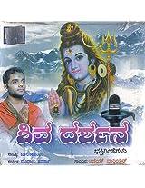 Shiva Dharshana
