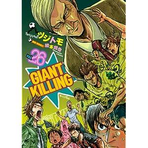 ジャイアントキリング 第26巻 ジャイアントキリング zip ジャイアントキリング torrent ジャイアントキリング raw ジャイアントキリング rar ジャイアントキリング dl Giant Killing vol 01 26  ジャイアントキリング 第01 26巻 [Giant Killing vol 01 26]