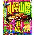 るるぶ山陽山陰'11 (るるぶ情報版地域) (ムック2010/12/17)