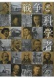 戦争と科学者: 世界史を変えた25人の発明と生涯