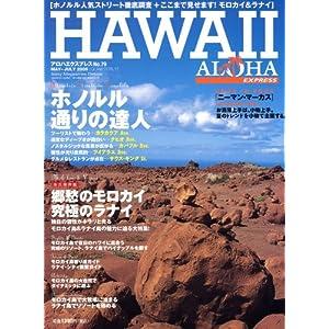 アロハエクスプレス (No.79) (Sony magazines deluxe)