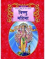 .Vishnu Mahima: Bhagvan Vishnu Ke Dus Avtaar (Dreamlad)