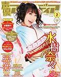 水樹奈々の振り袖姿が飾る「声優アニメディア」2月号の表紙公開