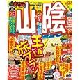 まっぷる山陰 鳥取・松江・萩'11 (マップルマガジン) (ムック2010/6/15)
