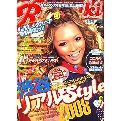 Ranzuki (ランズキ) 2008年 02月号