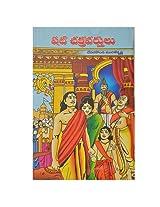 Shat Chakravarthylu