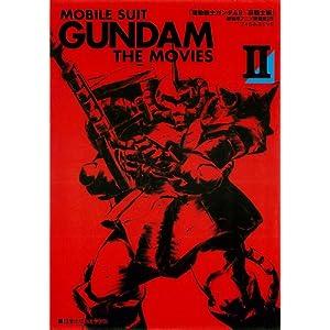 機動戦士ガンダム II 哀・戦士編の画像