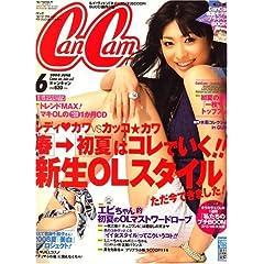 CanCam (キャンキャン) 2008年 06月号