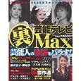 芸能テレビ裏Max (コアムックシリーズ 441) (ムック2009/12)