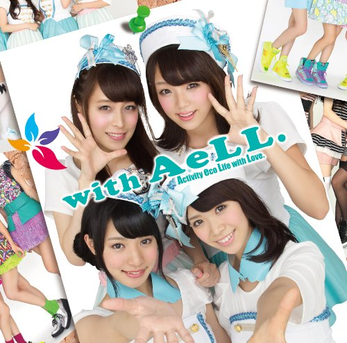 AeLL.(エール)」1stアルバム『with AeLL.』