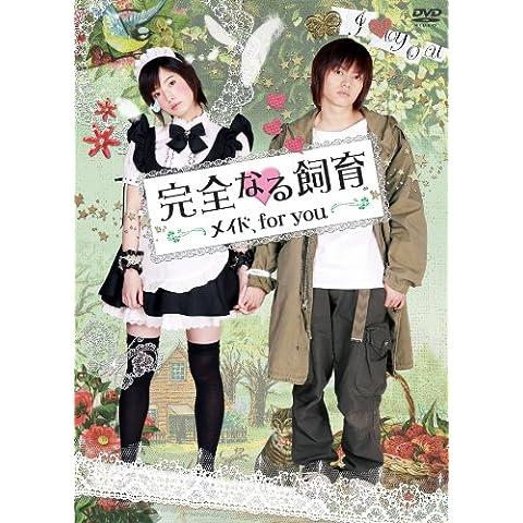 完全なる飼育 メイド、for you [DVD] (2010)