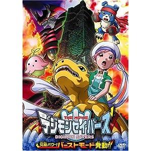 デジモンセイバーズ THE MOVIE 究極パワー! バーストモード発動!!の画像